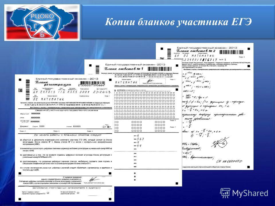 Копии бланков участника ЕГЭ