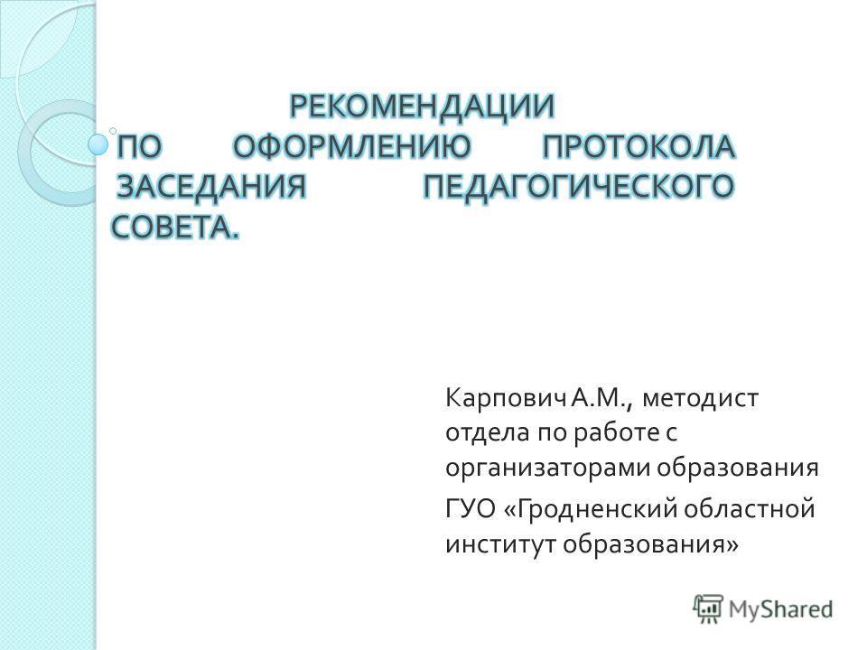 Карпович А. М., методист отдела по работе с организаторами образования ГУО « Гродненский областной институт образования »