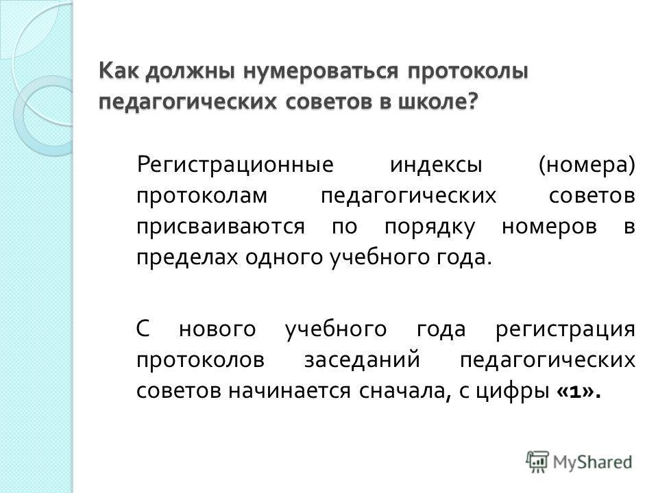 Протокол Педсовета Образец В Школе - фото 7