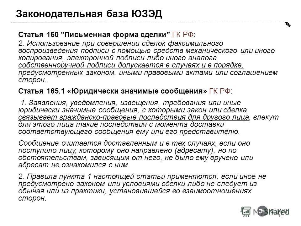 Законодательная база ЮЗЭД Статья 160