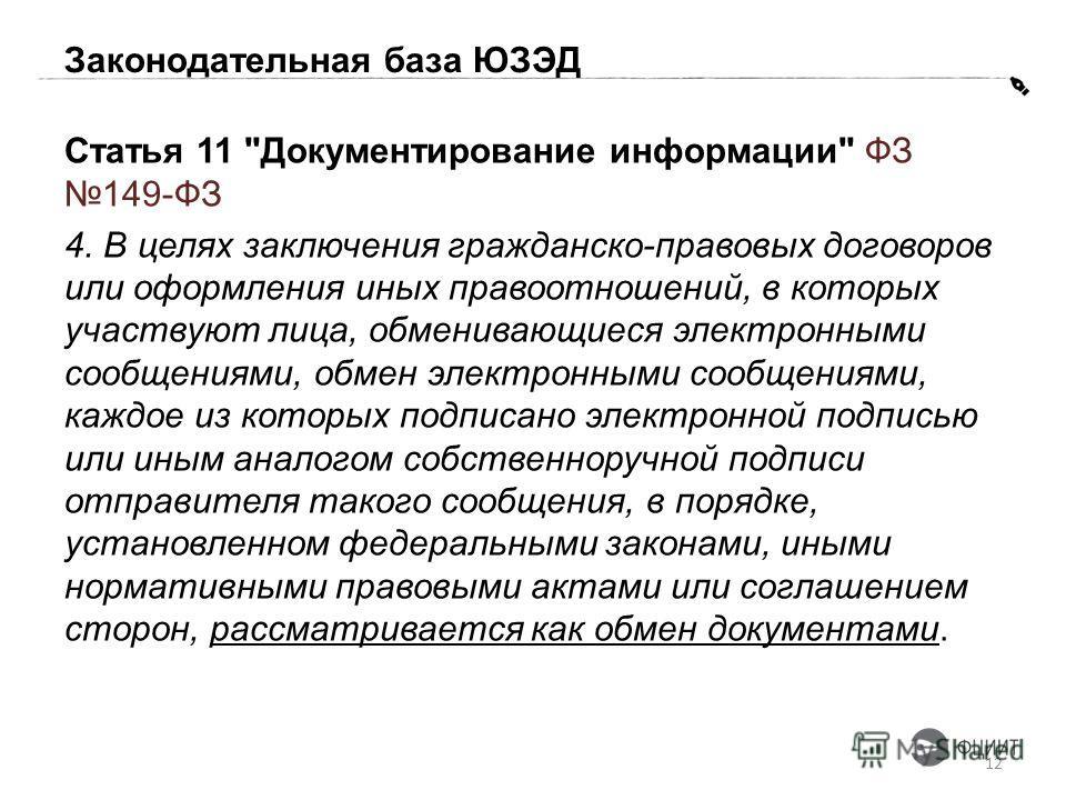 Законодательная база ЮЗЭД Статья 11