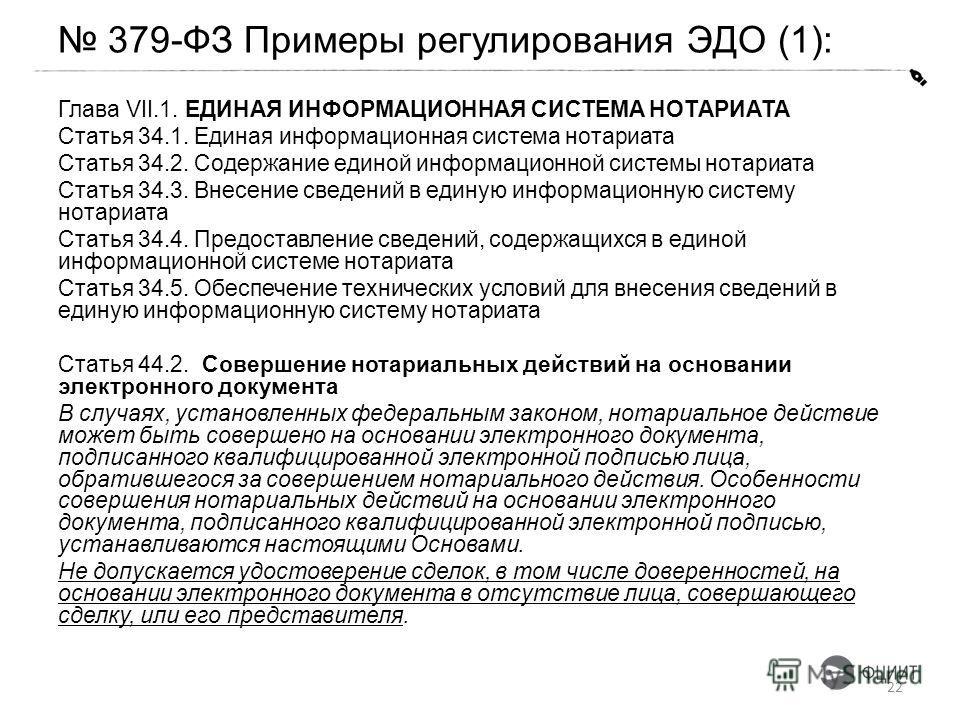 379-ФЗ Примеры регулирования ЭДО (1): Глава VII.1. ЕДИНАЯ ИНФОРМАЦИОННАЯ СИСТЕМА НОТАРИАТА Статья 34.1. Единая информационная система нотариата Статья 34.2. Содержание единой информационной системы нотариата Статья 34.3. Внесение сведений в единую ин