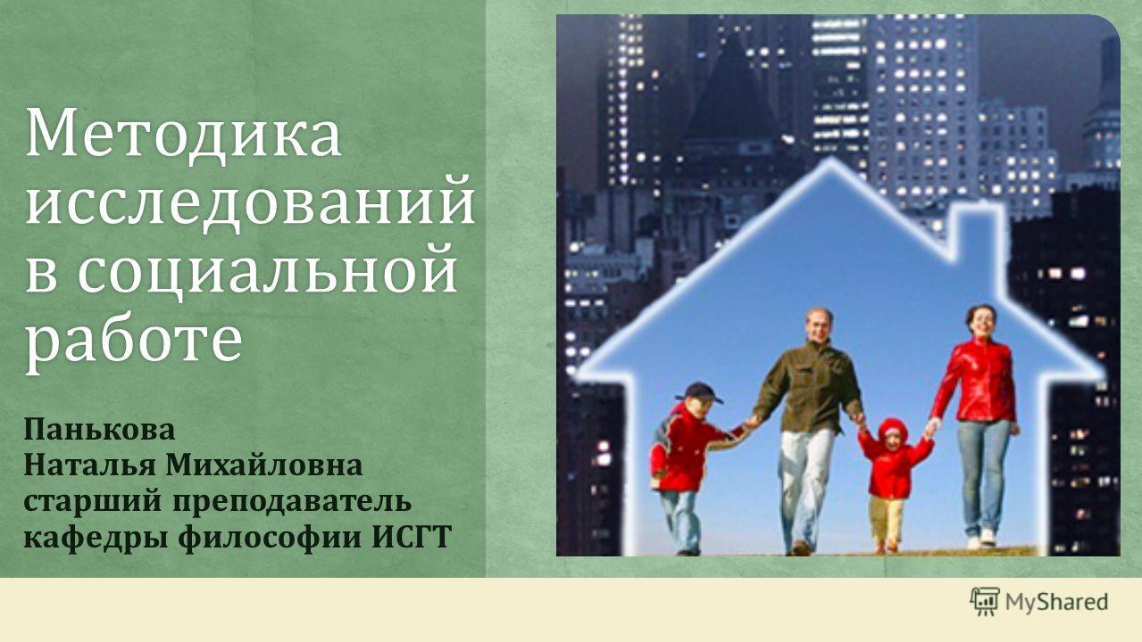 презентация на тему предмет социологии