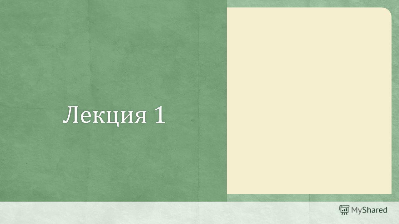 Лекция 1Лекция 1