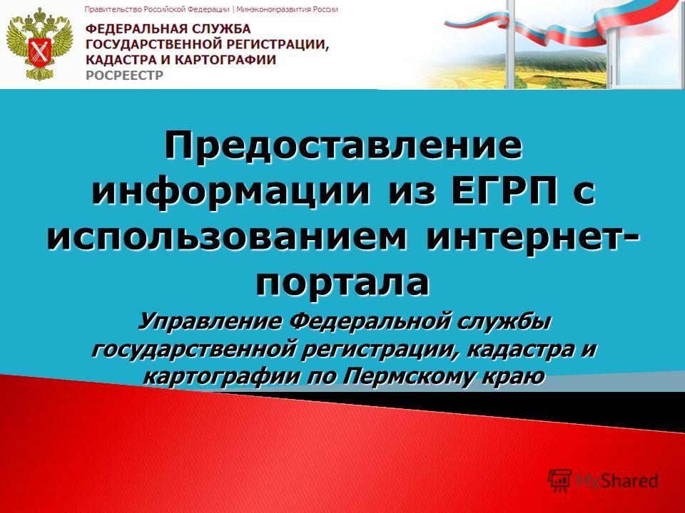 Предоставление информации из ЕГРП с использованием интернет- портала Управление Федеральной службы государственной регистрации, кадастра и картографии по Пермскому краю