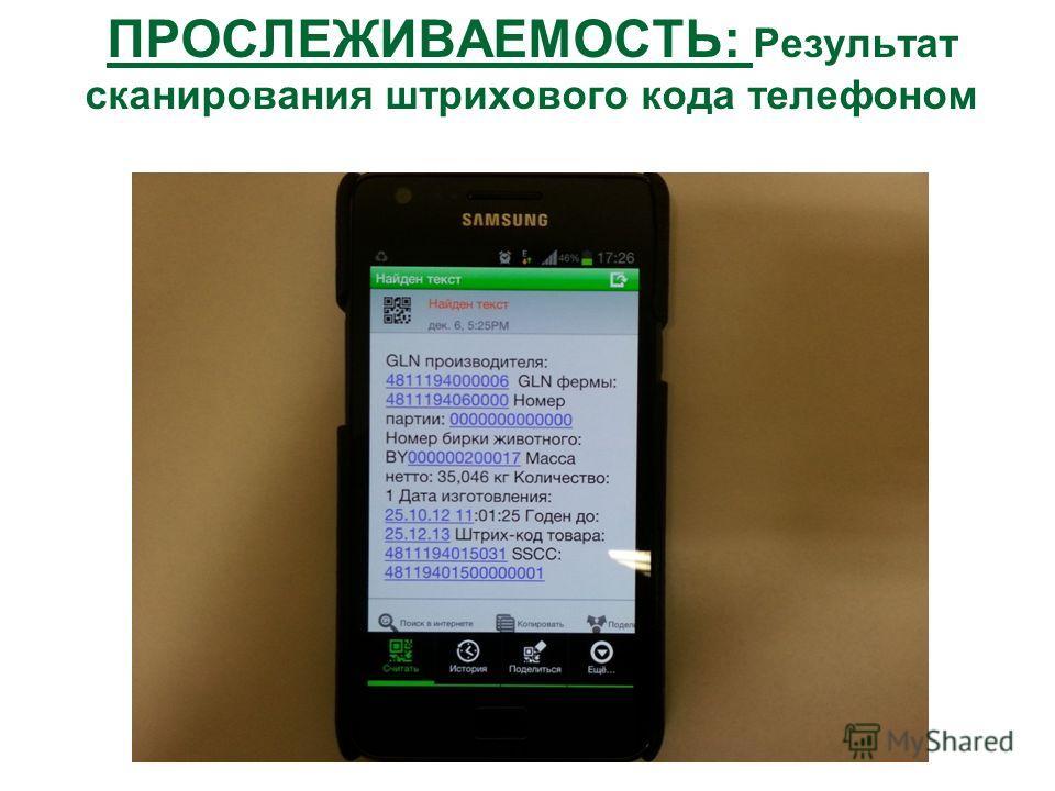 ПРОСЛЕЖИВАЕМОСТЬ: Результат сканирования штрихового кода телефоном