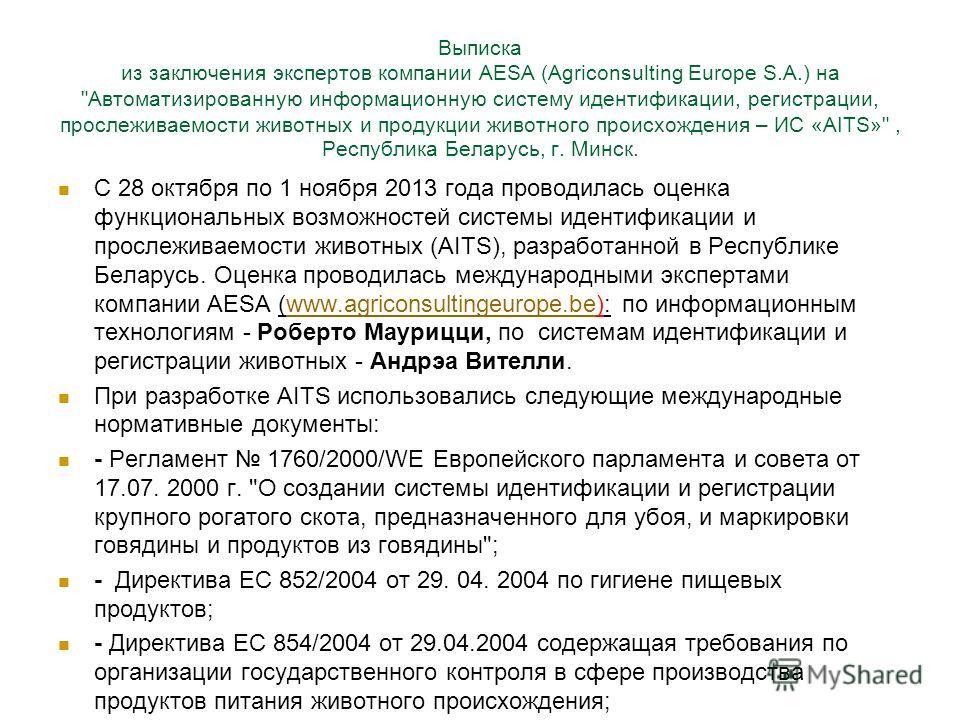 Выписка из заключения экспертов компании AESA (Agriconsulting Europe S.A.) на