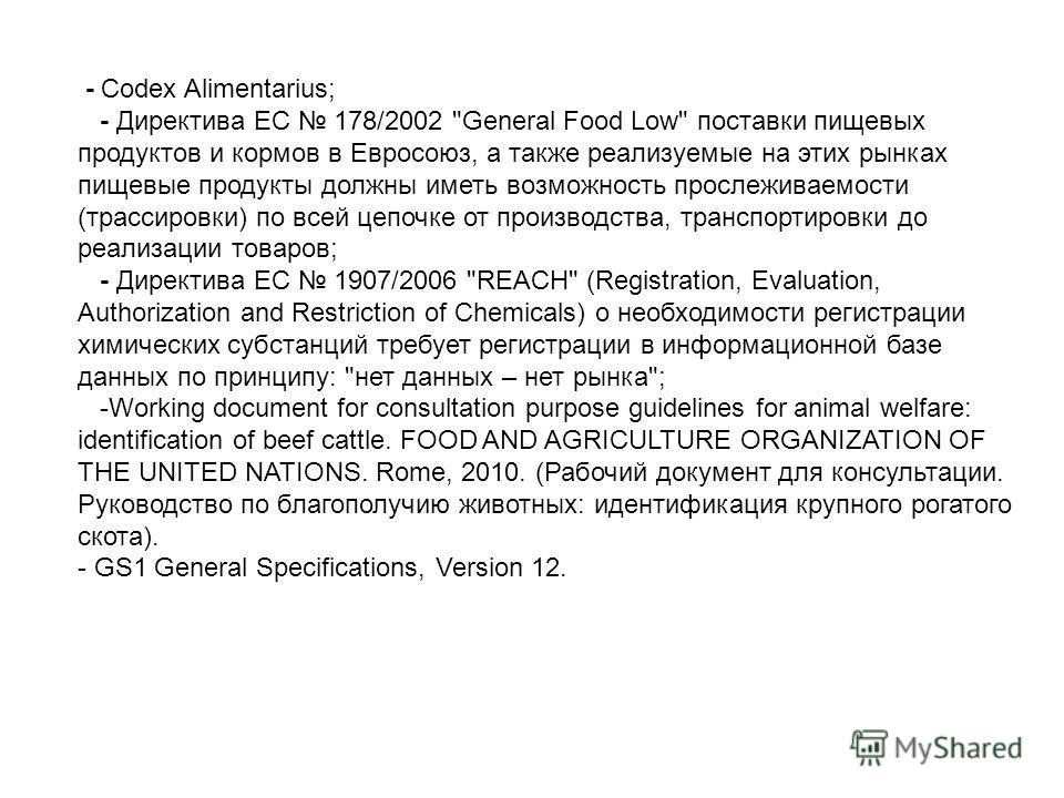 - Codex Alimentarius; - Директива ЕС 178/2002