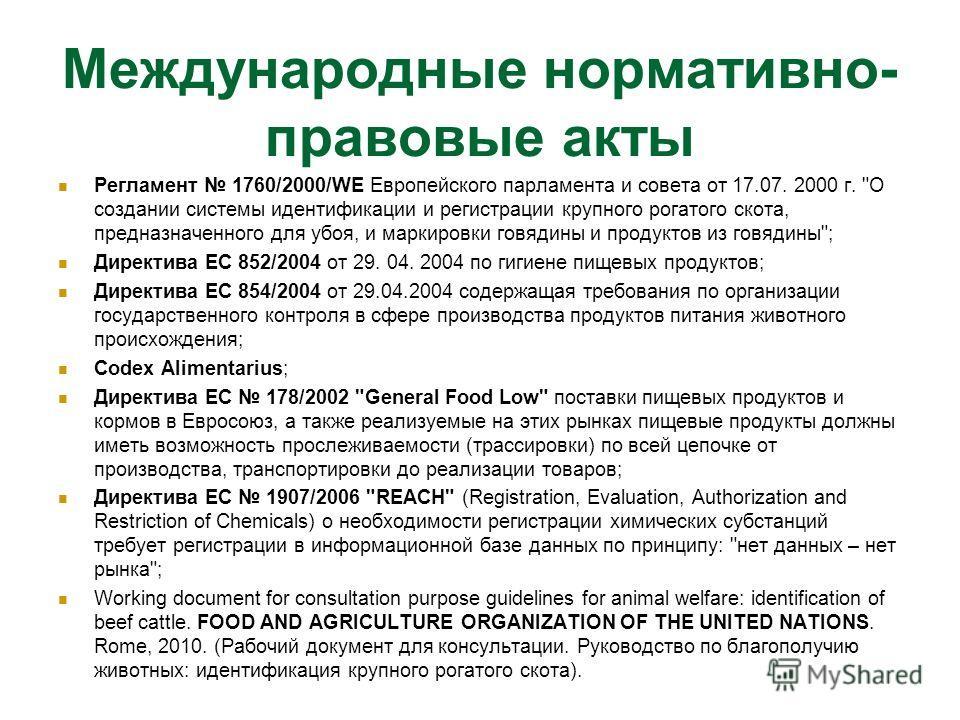 Международные нормативно- правовые акты Регламент 1760/2000/WE Европейского парламента и совета от 17.07. 2000 г.