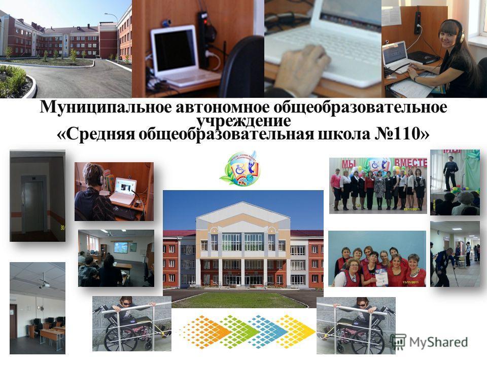 Муниципальное автономное общеобразовательное учреждение «Средняя общеобразовательная школа 110»