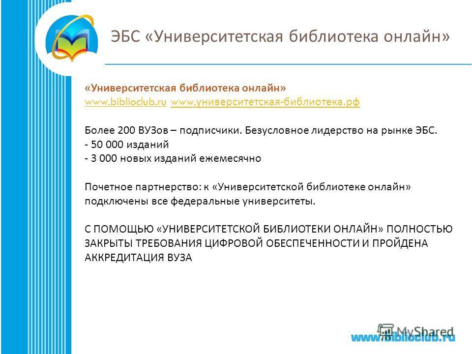 ЭБС « Университетская библиотека онлайн » « Университетская библиотека онлайн » www.biblioclub.ruwww.biblioclub.ru www. университетская - библиотека. рфwww. университетская - библиотека. рф Более 200 ВУЗов – подписчики. Безусловное лидерство на рынке