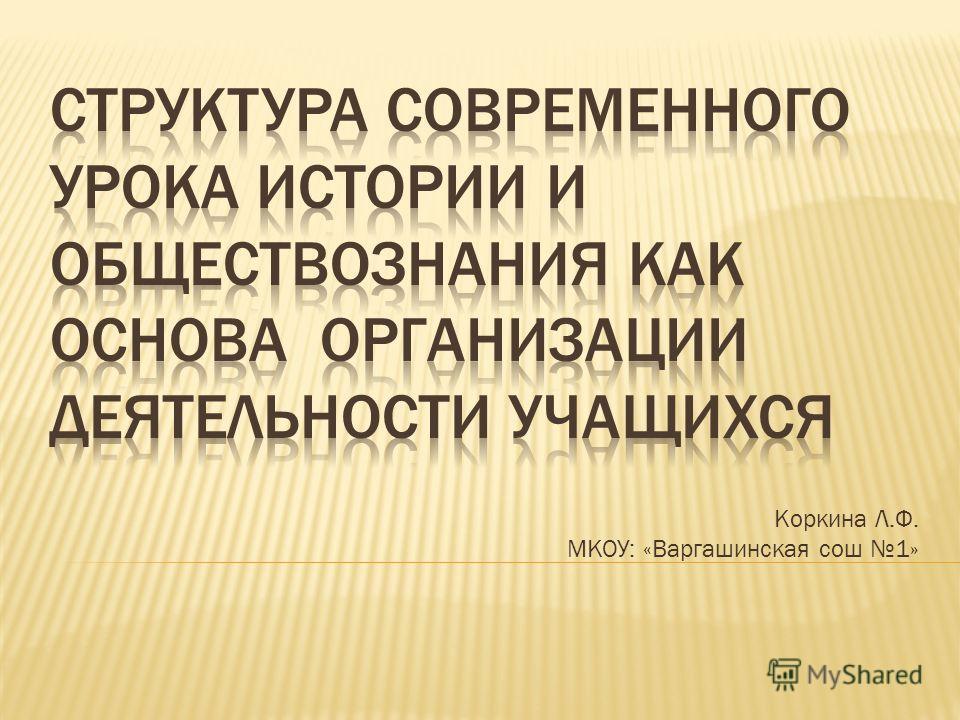 Коркина Л.Ф. МКОУ: «Варгашинская сош 1»