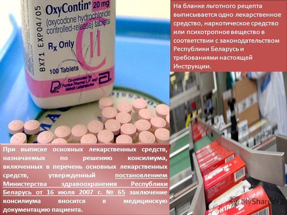 На бланке льготного рецепта выписывается одно лекарственное средство, наркотическое средство или психотропное вещество в соответствии с законодательством Республики Беларусь и требованиями настоящей Инструкции. При выписке основных лекарственных сред