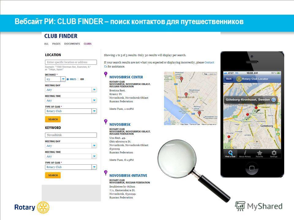 Вебсайт РИ: CLUB FINDER – поиск контактов для путешественников