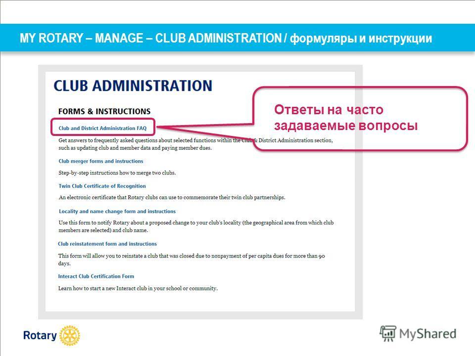 MY ROTARY – MANAGE – CLUB ADMINISTRATION / формуляры и инструкции Ответы на часто задаваемые вопросы