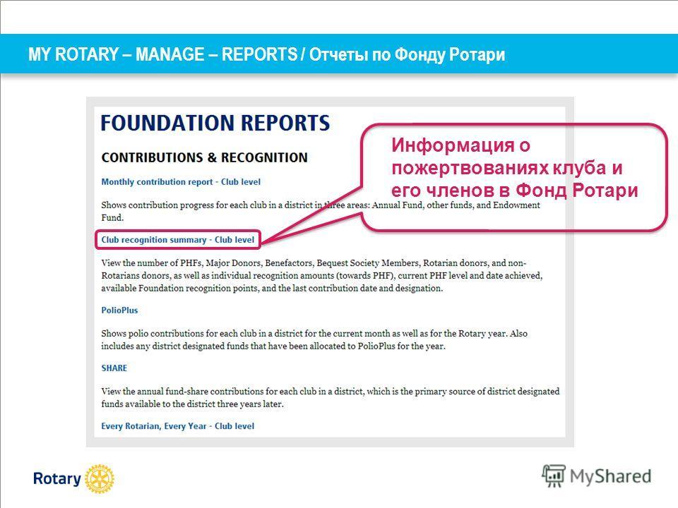 MY ROTARY – MANAGE – REPORTS / Отчеты по Фонду Ротари Информация о пожертвованиях клуба и его членов в Фонд Ротари