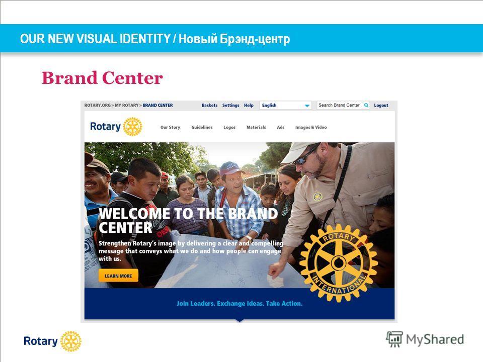 OUR NEW VISUAL IDENTITY / Новый Брэнд-центр Brand Center