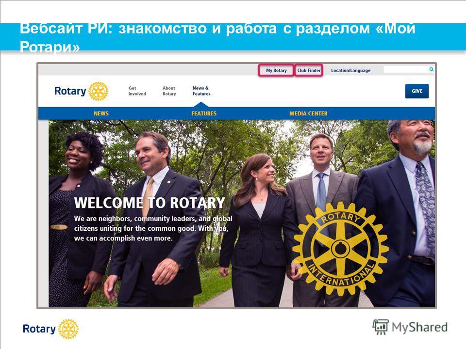 Вебсайт РИ: знакомство и работа с разделом «Мой Ротари»