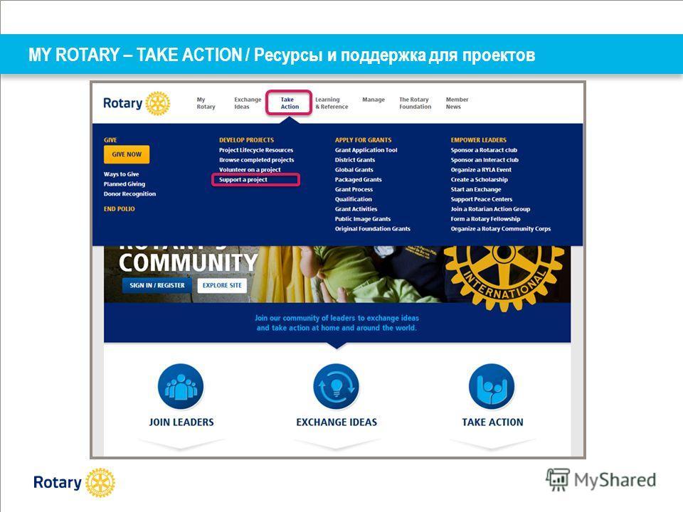 MY ROTARY – TAKE ACTION / Ресурсы и поддержка для проектов