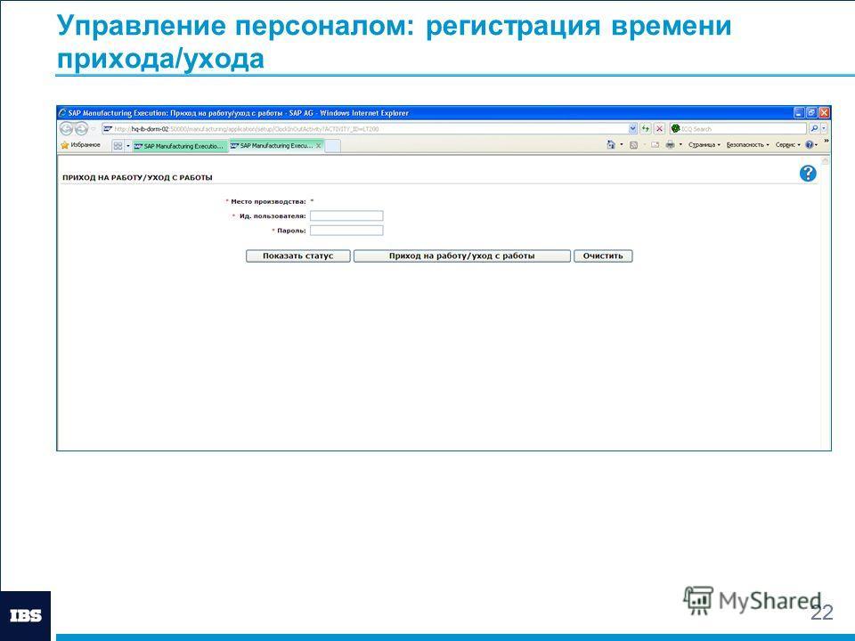22 Управление персоналом: регистрация времени прихода/ухода