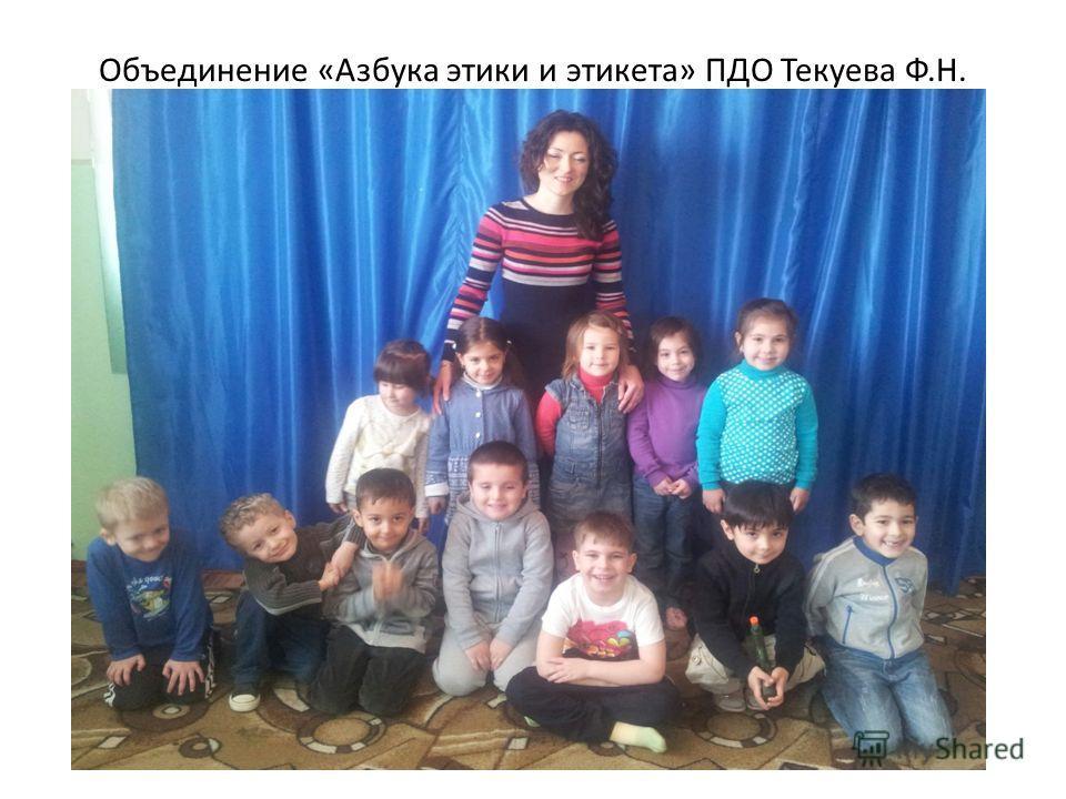 Объединение «Азбука этики и этикета» ПДО Текуева Ф.Н.