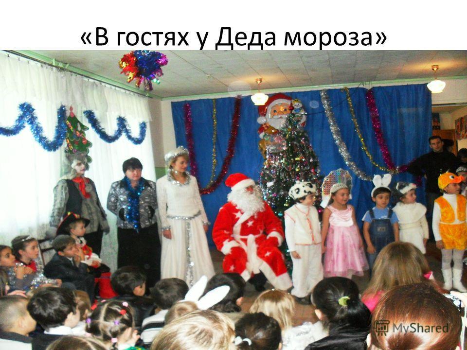 «В гостях у Деда мороза»