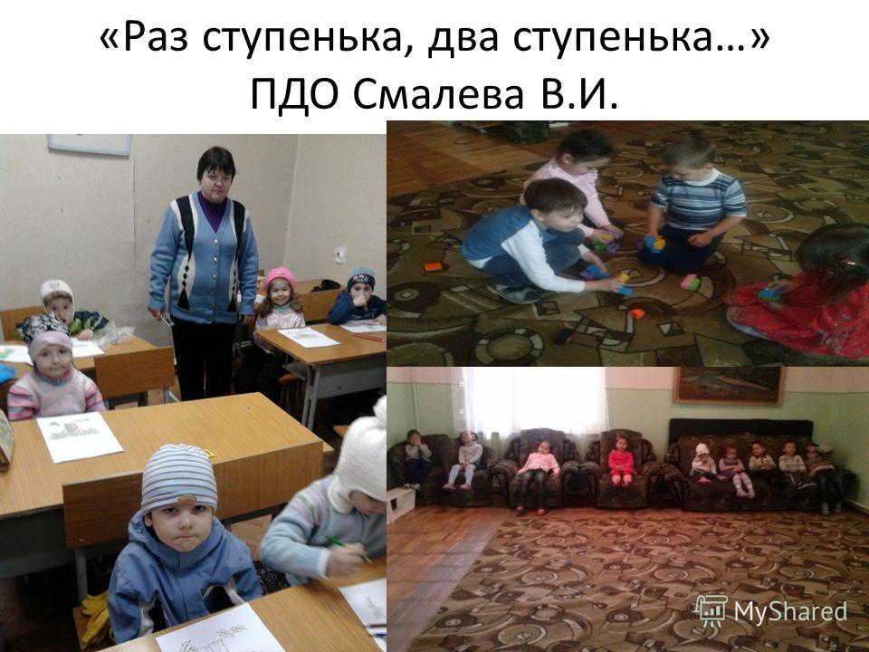 «Раз ступенька, два ступенька…» ПДО Смалева В.И.
