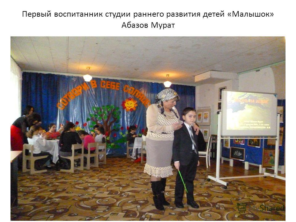 Первый воспитанник студии раннего развития детей «Малышок» Абазов Мурат