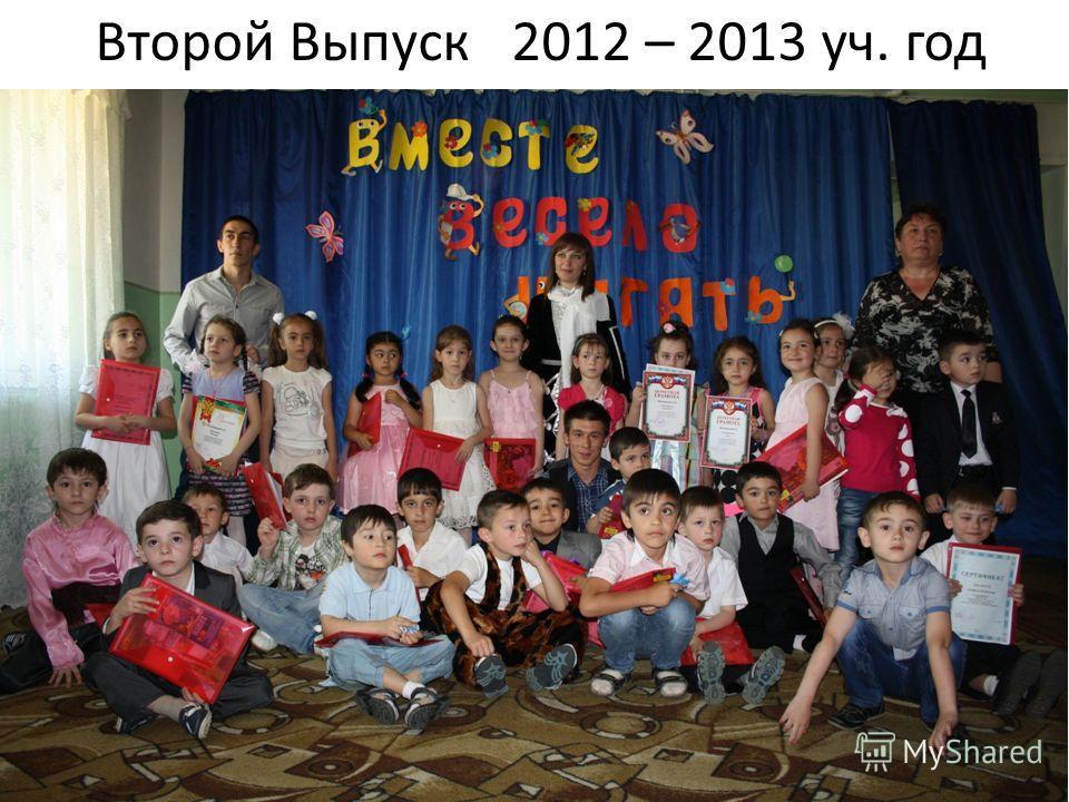 Второй Выпуск 2012 – 2013 уч. год