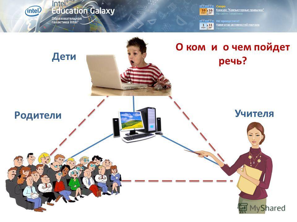 Дети Учителя Родители О ком и о чем пойдет речь?
