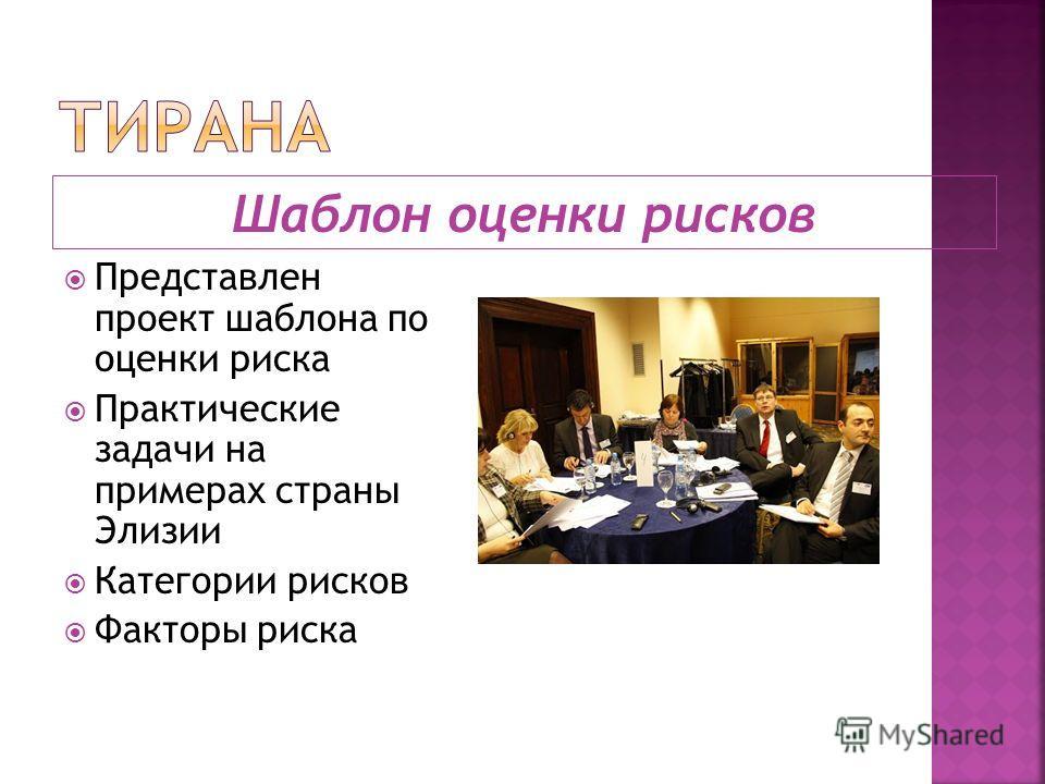 Шаблон оценки рисков Представлен проект шаблона по оценки риска Практические задачи на примерах страны Элизии Категории рисков Факторы риска