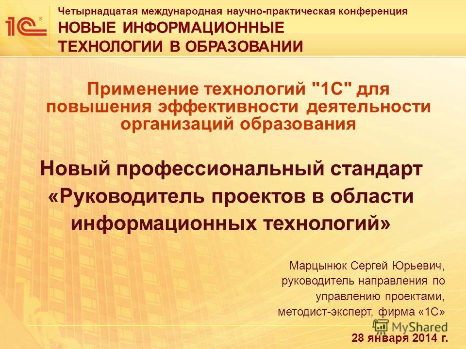 НОВЫЕ ИНФОРМАЦИОННЫЕ ТЕХНОЛОГИИ В ОБРАЗОВАНИИ Четырнадцатая международная научно-практическая конференция 28 января 2014 г. Применение технологий