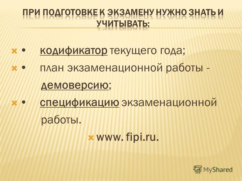 кодификатор текущего года; план экзаменационной работы - демоверсию; спецификацию экзаменационной работы. www. fipi.ru.