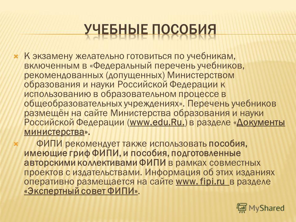 К экзамену желательно готовиться по учебникам, включенным в «Федеральный перечень учебников, рекомендованных (допущенных) Министерством образования и науки Российской Федерации к использованию в образовательном процессе в общеобразовательных учрежден