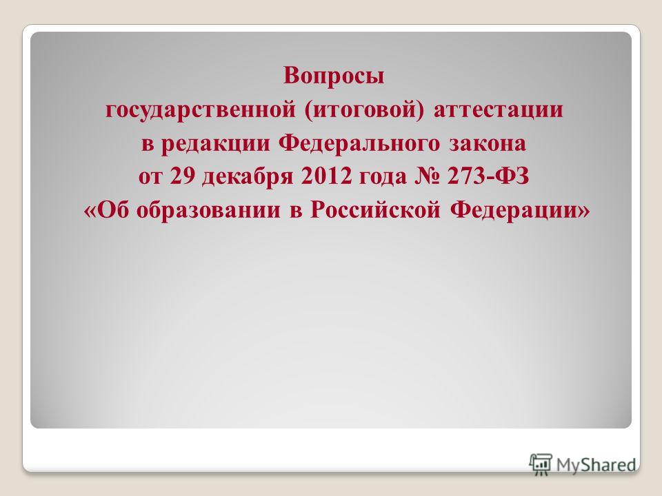 Вопросы государственной (итоговой) аттестации в редакции Федерального закона от 29 декабря 2012 года 273-ФЗ «Об образовании в Российской Федерации»