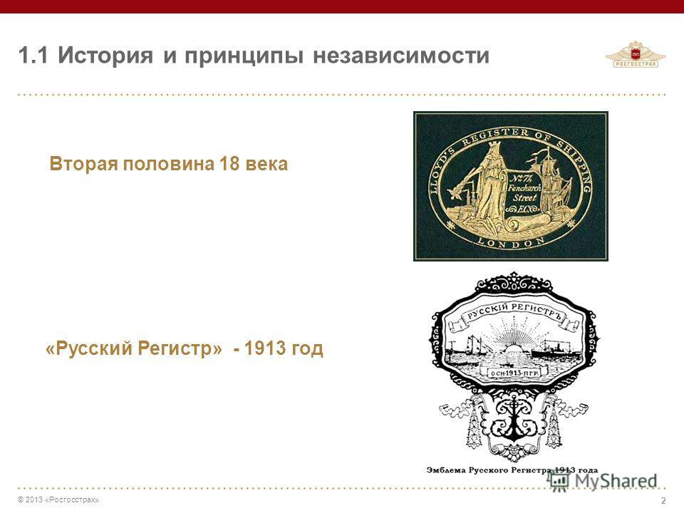 © 2013 «Росгосстрах» 1.1 История и принципы независимости 2 Вторая половина 18 века «Русский Регистр» - 1913 год