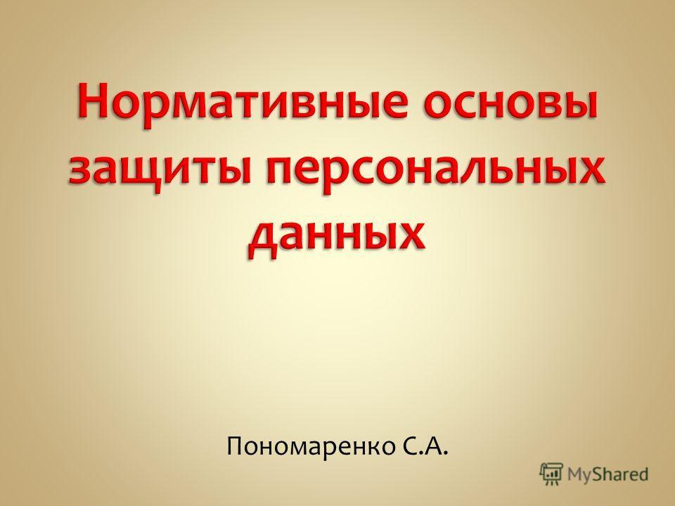 Пономаренко С.А.
