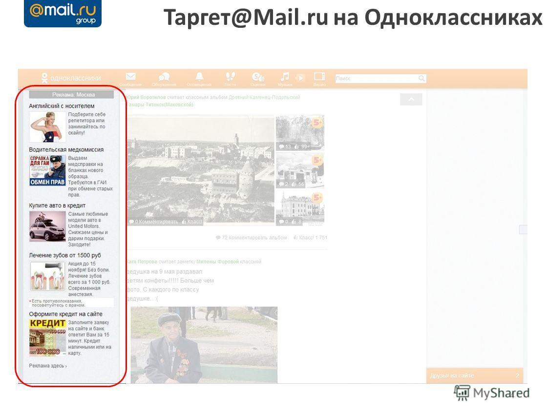 Таргет@Mail.ru на Одноклассниках 4