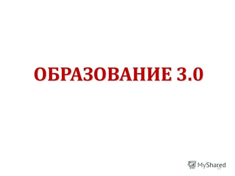 ОБРАЗОВАНИЕ 3.0 21