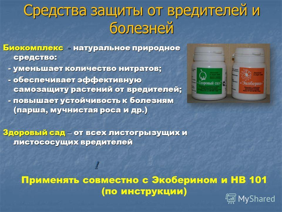Средства защиты от вредителей и болезней Биокомплекс - натуральное природное средство: - уменьшает количество нитратов; - уменьшает количество нитратов; - обеспечивает эффективную самозащиту растений от вредителей; - обеспечивает эффективную самозащи