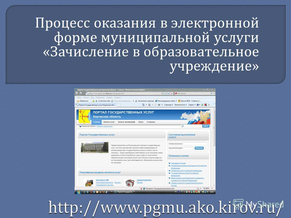 Процесс оказания в электронной форме муниципальной услуги « Зачисление в образовательное учреждение »