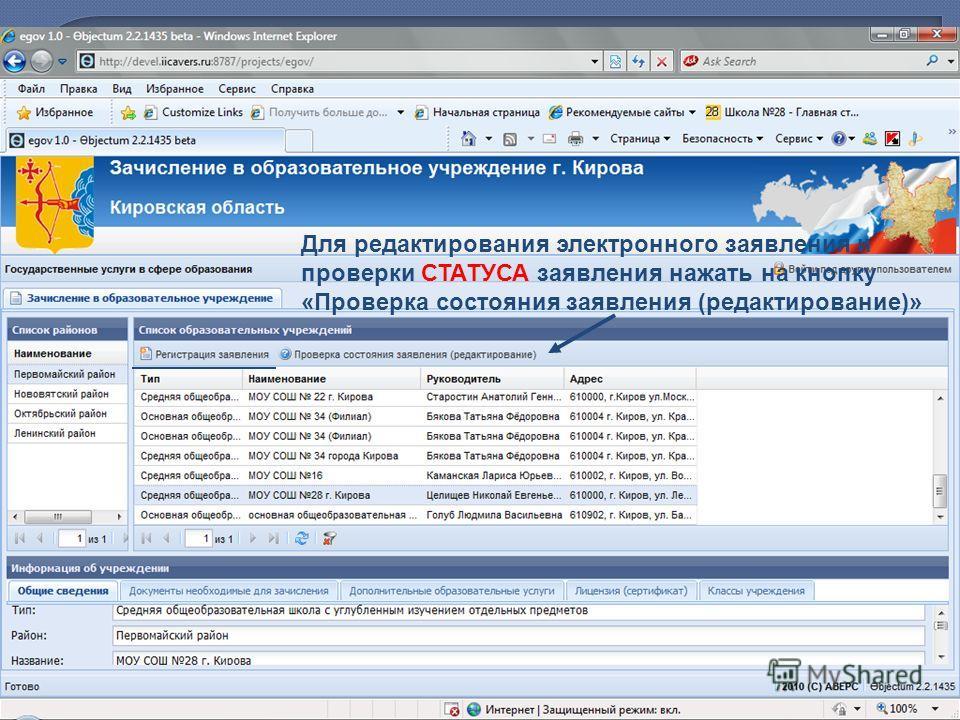 Для редактирования электронного заявления и проверки СТАТУСА заявления нажать на кнопку «Проверка состояния заявления (редактирование)»