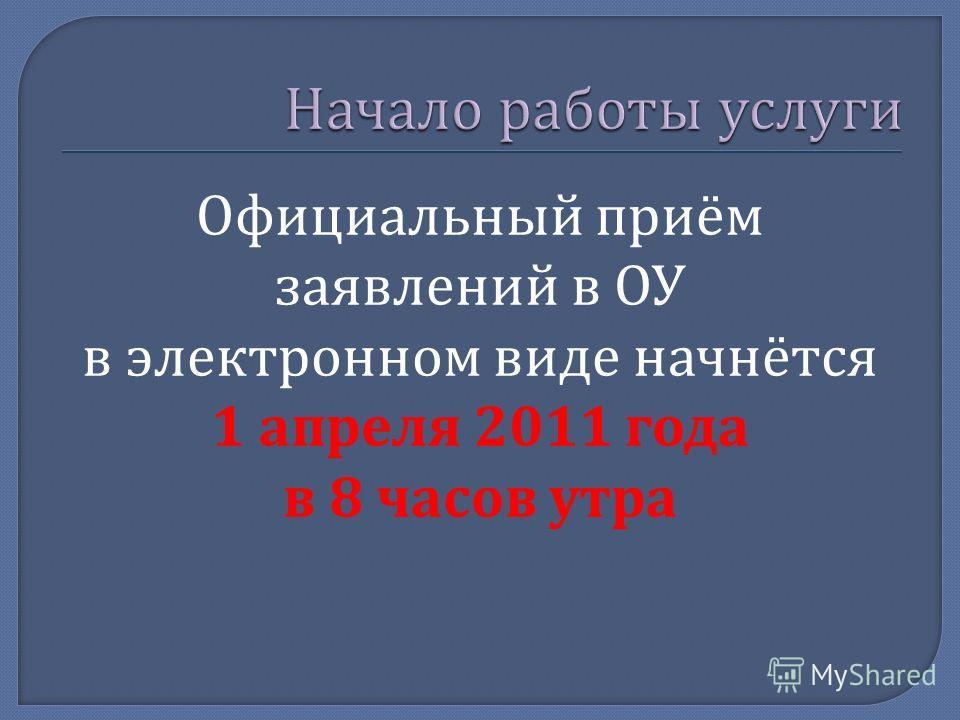 Официальный приём заявлений в ОУ в электронном виде начнётся 1 апреля 2011 года в 8 часов утра