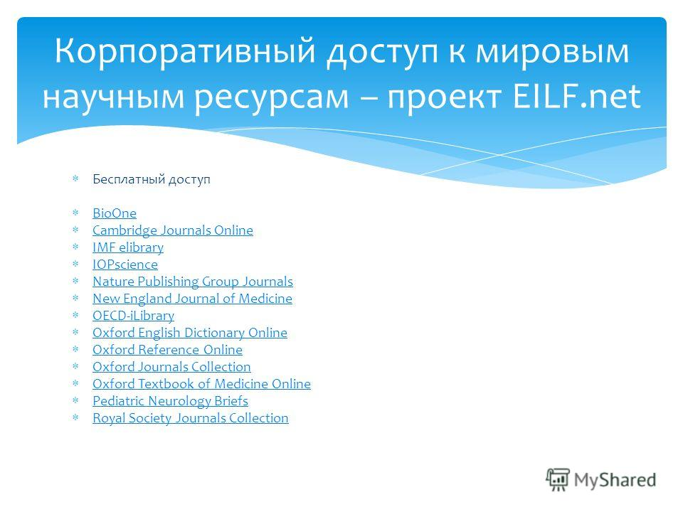 Бесплатный доступ BioOne Cambridge Journals Online IMF elibrary IOPscience Nature Publishing Group Journals New England Journal of Medicine OECD-iLibrary Oxford English Dictionary Online Oxford Reference Online Oxford Journals Collection Oxford Textb
