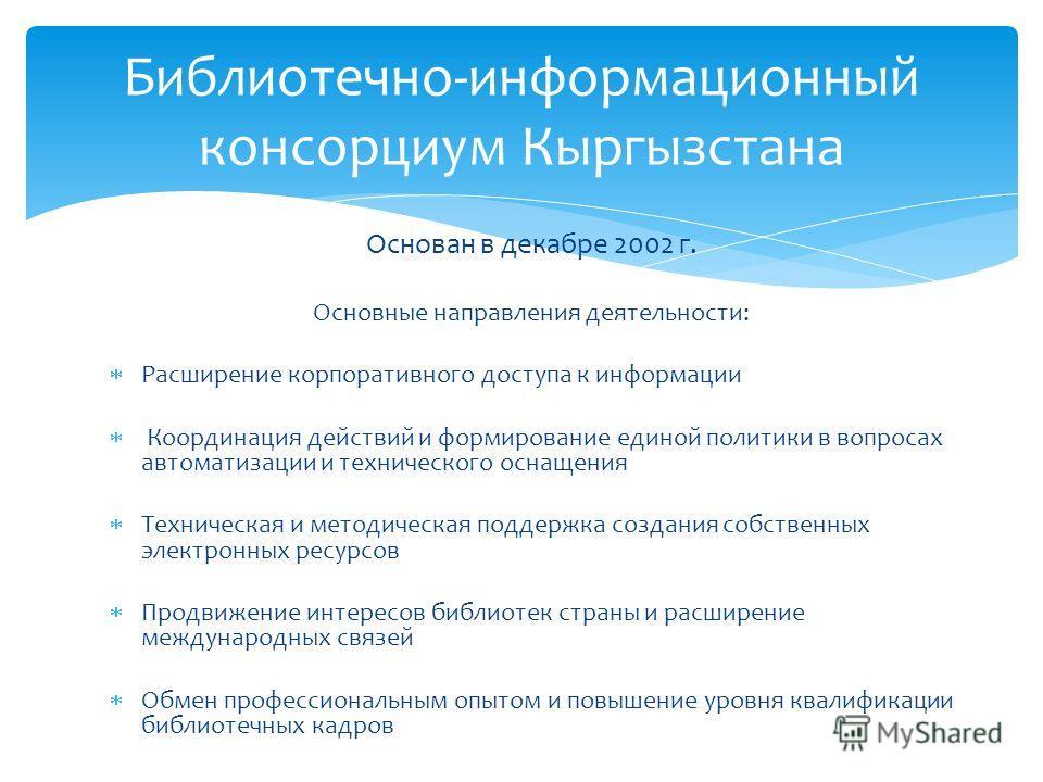 Основан в декабре 2002 г. Основные направления деятельности: Расширение корпоративного доступа к информации Координация действий и формирование единой политики в вопросах автоматизации и технического оснащения Техническая и методическая поддержка соз