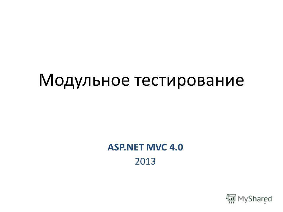 Модульное тестирование 1 ASP.NET MVC 4.0 2013