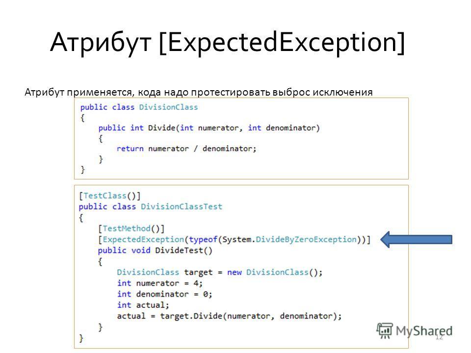 Атрибут [ExpectedException] 12 Атрибут применяется, кода надо протестировать выброс исключения