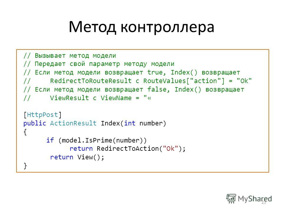 Метод контроллера 23 // Вызывает метод модели // Передает свой параметр методу модели // Если метод модели возвращает true, Index() возвращает // RedirectToRouteResult с RouteValues[