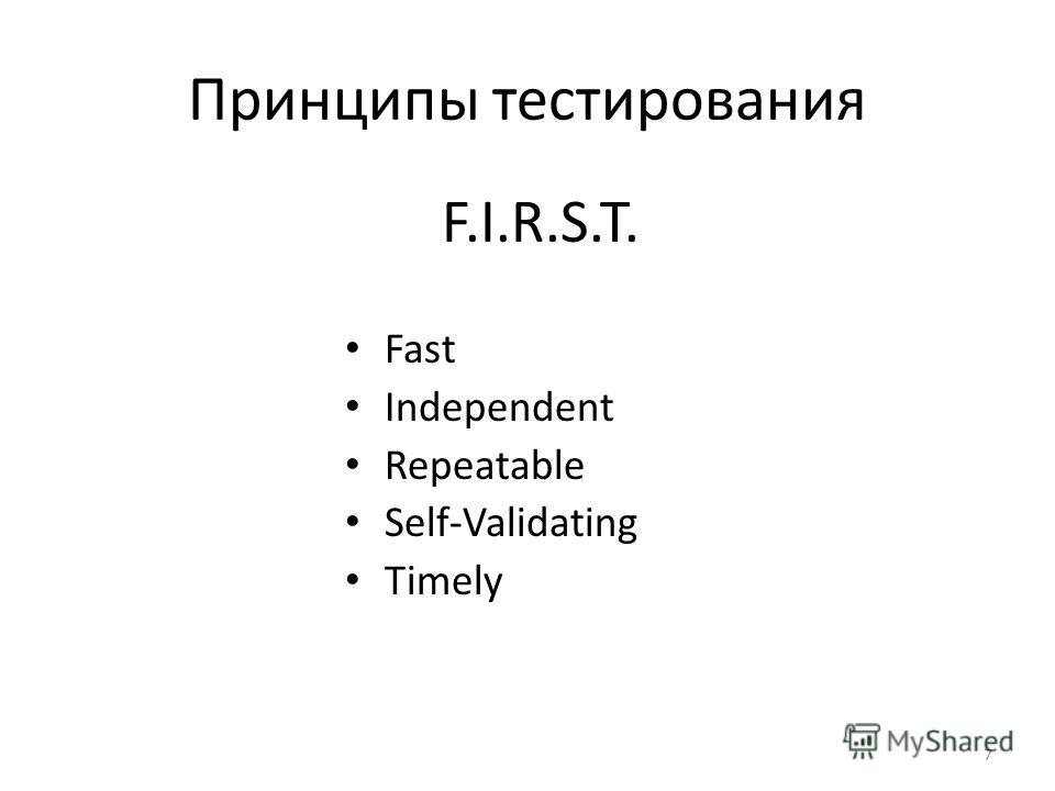 Принципы тестирования F.I.R.S.T. Fast Independent Repeatable Self-Validating Timely 7