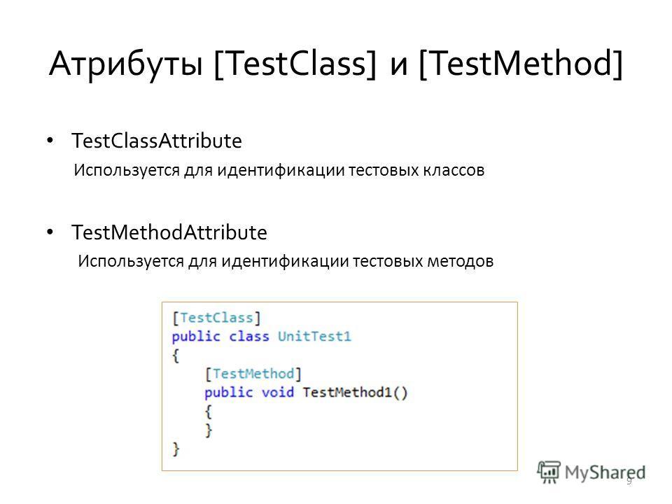 Атрибуты [TestClass] и [ TestMethod] TestClassAttribute Используется для идентификации тестовых классов TestMethodAttribute Используется для идентификации тестовых методов 9